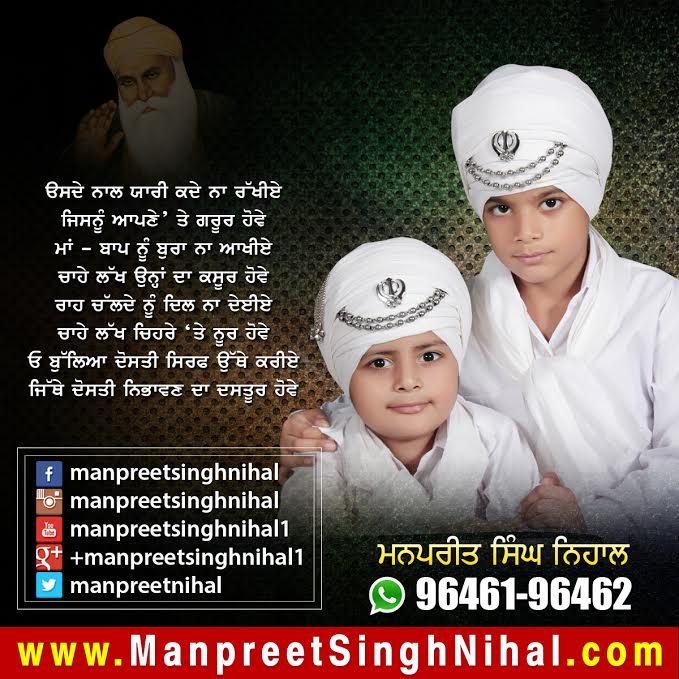 Punjabi Poetry Quotes | Manpreet Singh Nihal